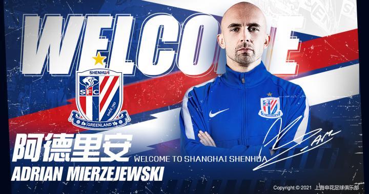 波兰球员阿德里安·梅泽耶夫斯基租借加盟上海申花足球俱乐部