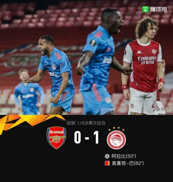 阿森纳0-1奥林匹亚科斯,总比分3-2晋级,奥巴梅扬屡失良机