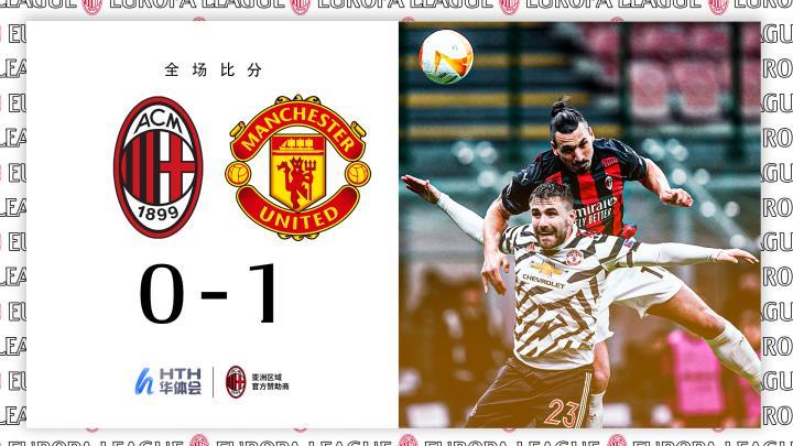 全场比赛结束,最终我们在主场0-1不敌曼联,无缘...