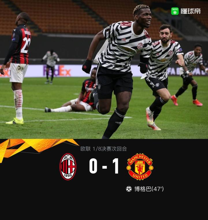 曼联1-0米兰,总比分2-1晋级,博格巴替补建功,伊布头球被扑